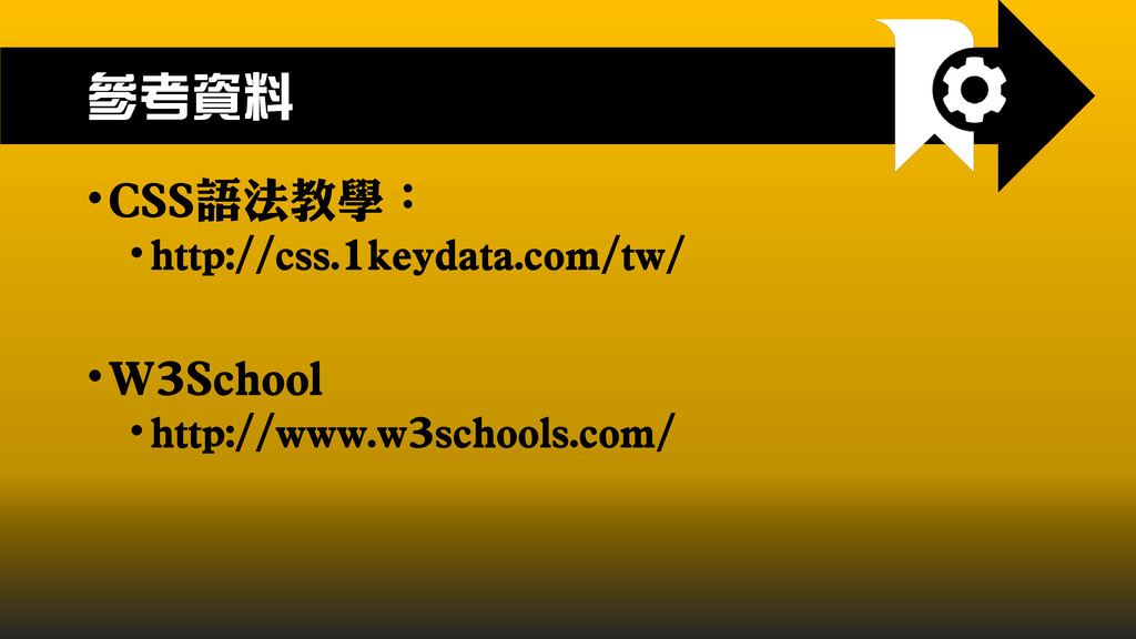 •CSS語法教學: • http://css.1keydata.com/tw/ •W3Scho...