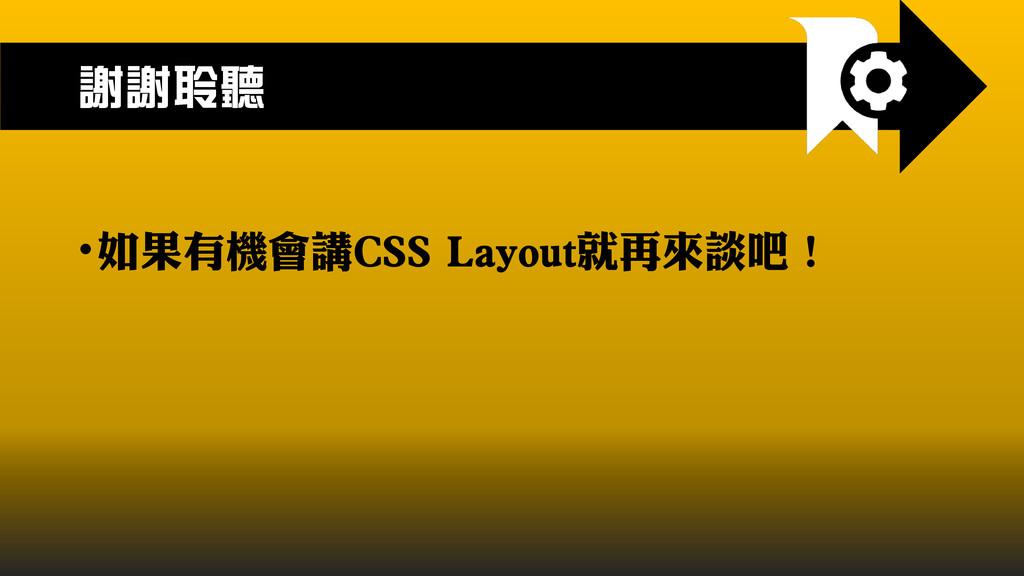 •如果有機會講CSS Layout就再來談吧!