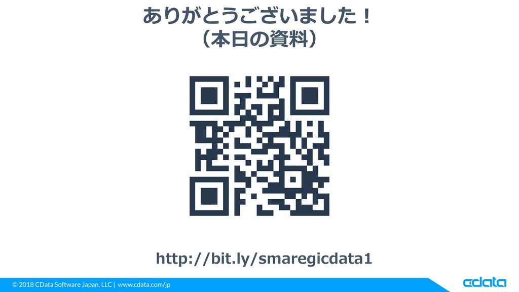 © 2018 CData Software Japan, LLC   www.cdata.co...