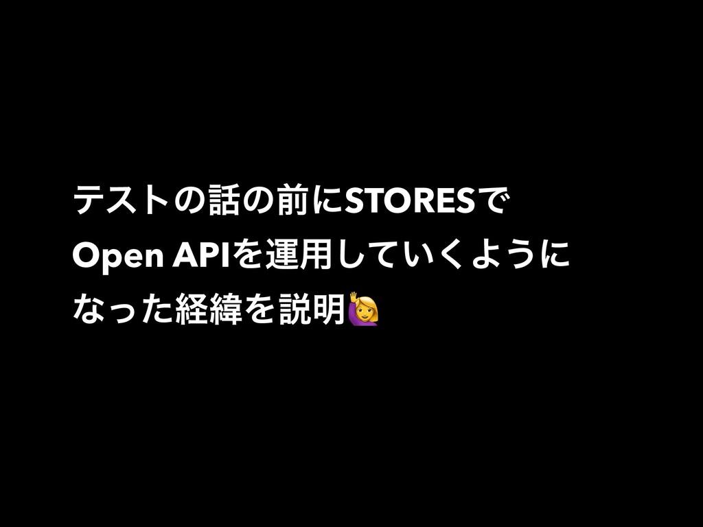 ςετͷͷલʹSTORESͰ Open APIΛӡ༻͍ͯ͘͠Α͏ʹ ͳͬͨܦҢΛઆ໌