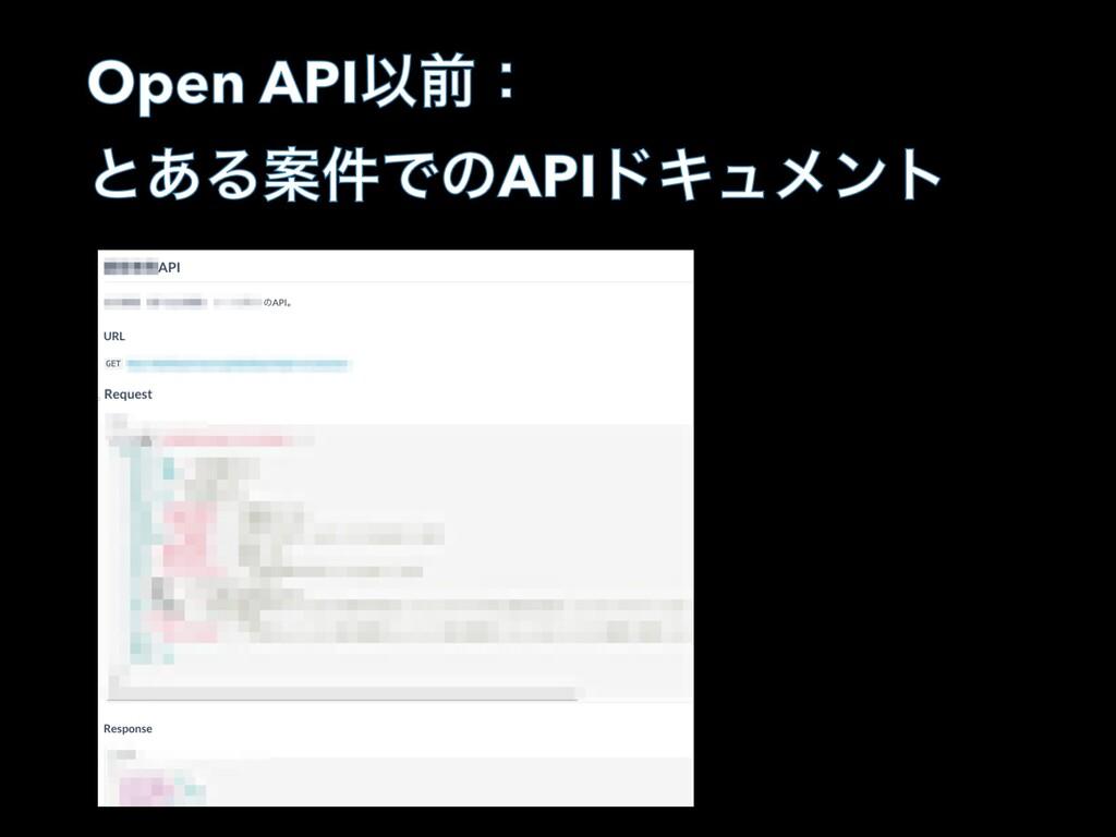 Open APIҎલɿ ͱ͋ΔҊ݅ͰͷAPIυΩϡϝϯτ