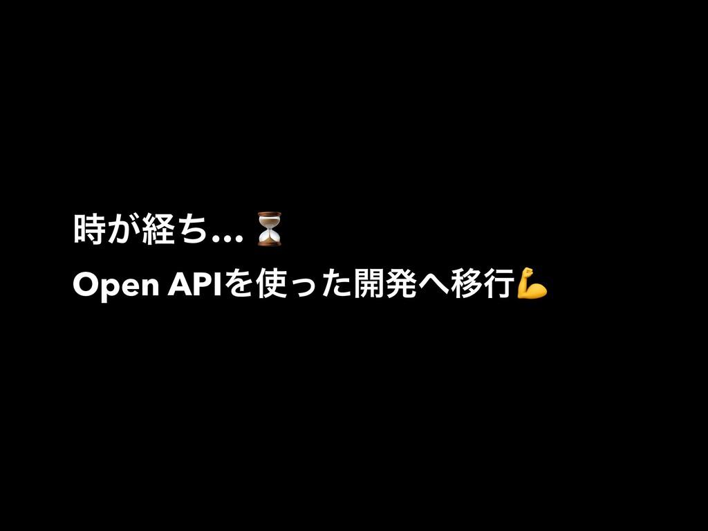 ͕ܦͪ… ⏳ Open APIΛͬͨ։ൃҠߦ