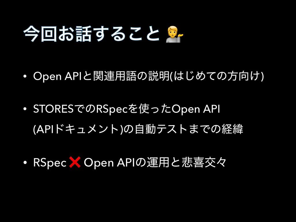 ࠓճ͓͢Δ͜ͱ  • Open APIͱؔ࿈༻ޠͷઆ໌(͡Ίͯͷํ͚) • STORES...