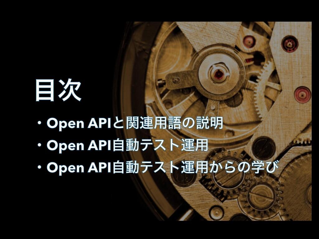  ɾOpen APIͱؔ࿈༻ޠͷઆ໌ ɾOpen APIࣗಈςετӡ༻ ɾOpen API...