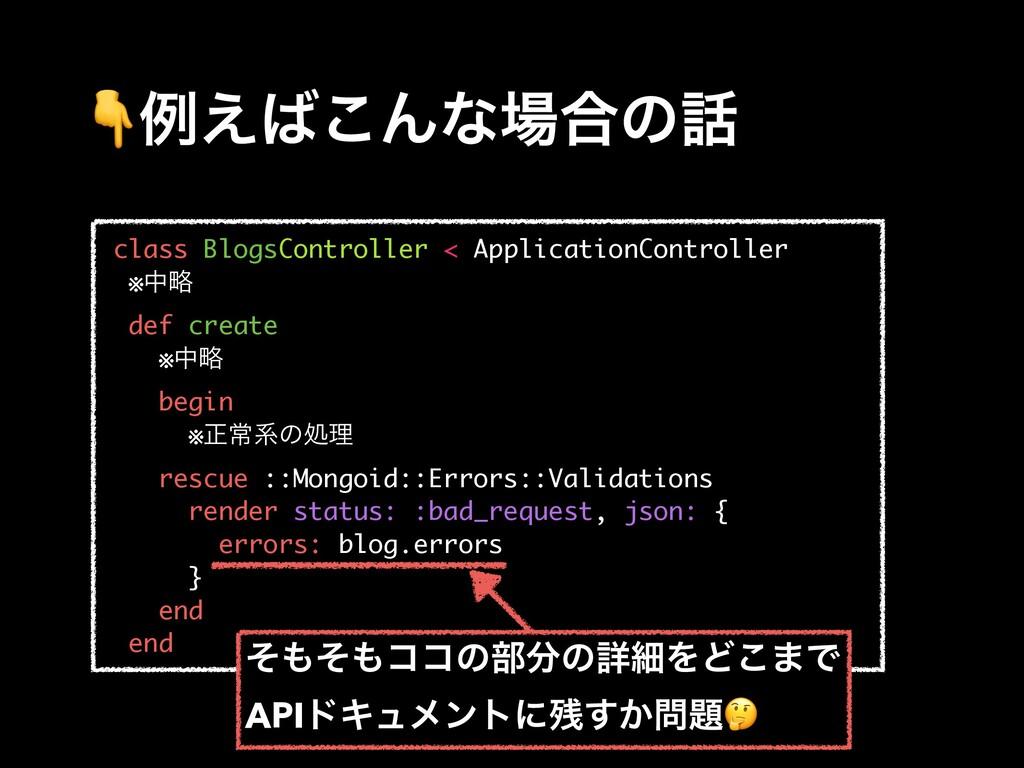 ྫ͑͜Μͳ߹ͷ class BlogsController < ApplicationC...