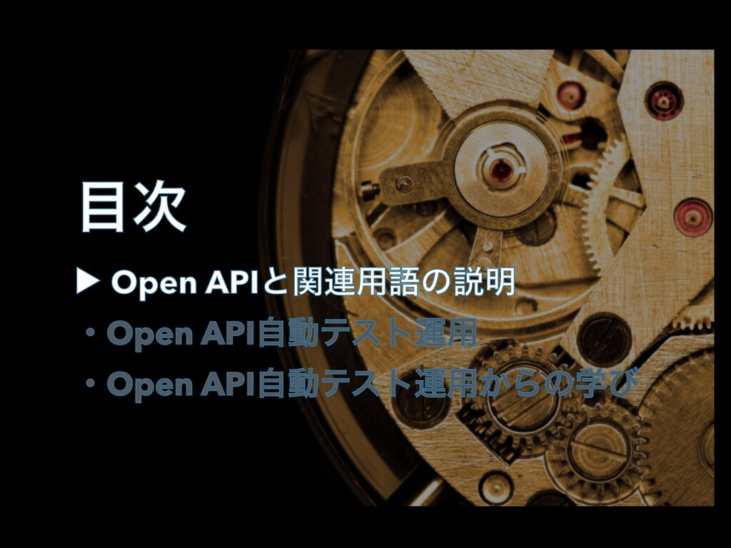  ▶︎ Open APIͱؔ࿈༻ޠͷઆ໌ ɾOpen APIࣗಈςετӡ༻ ɾOpen A...