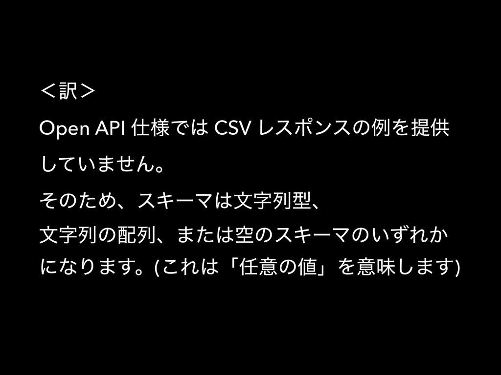 ʻ༁' Open API ༷Ͱ CSV ϨεϙϯεͷྫΛఏڙ ͍ͯ͠·ͤΜɻ ͦͷͨΊɺε...