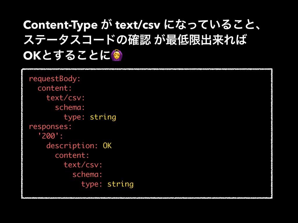 Content-Type ͕ text/csv ʹͳ͍ͬͯΔ͜ͱɺ εςʔλείʔυͷ֬ ͕...