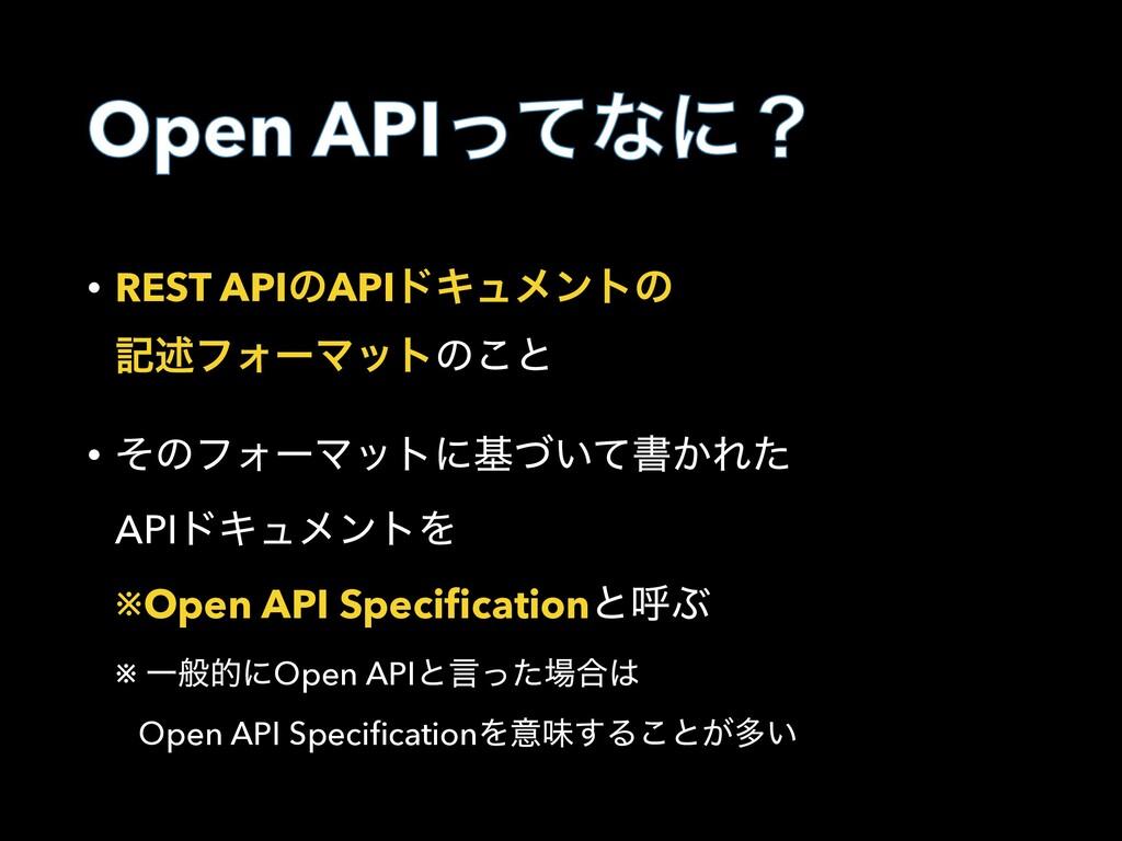 Open APIͬͯͳʹʁ • REST APIͷAPIυΩϡϝϯτͷ هड़ϑΥʔϚοτͷ͜ͱ...