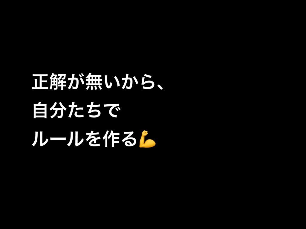 ਖ਼ղ͕ແ͍͔Βɺ ࣗͨͪͰ ϧʔϧΛ࡞Δ