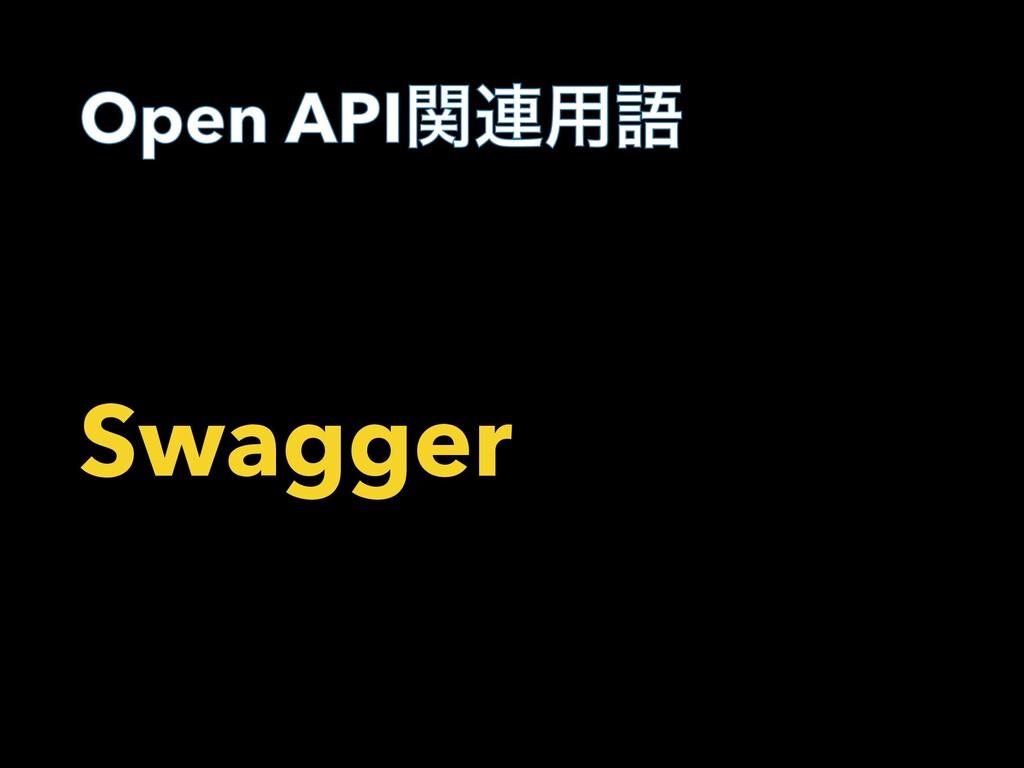 Open APIؔ࿈༻ޠ Swagger