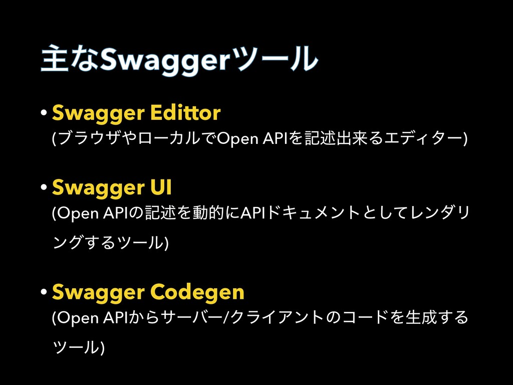 ओͳSwaggerπʔϧ • Swagger Edittor (ϒϥβϩʔΧϧͰOpen ...