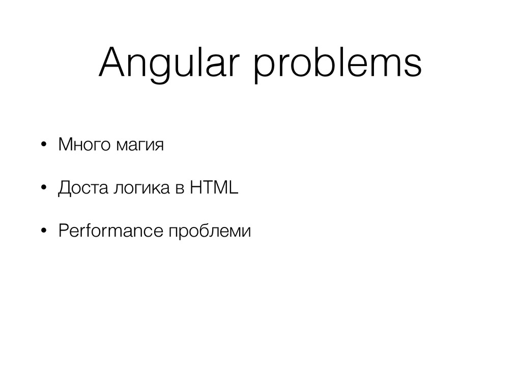 Angular problems • Много магия • Доста логика в...