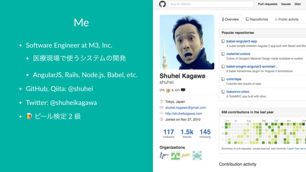 Me • So$ware Engineer at M3, Inc. • ҩྍݱͰ͏γεςϜ...