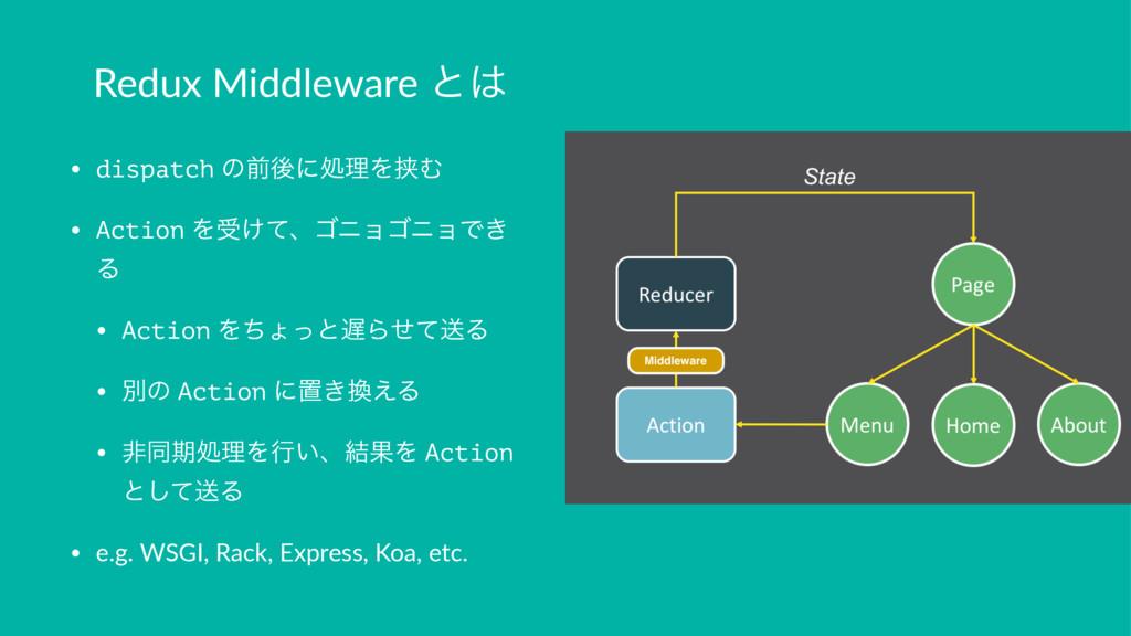 Redux Middleware ͱ • dispatch ͷલޙʹॲཧΛڬΉ • Acti...