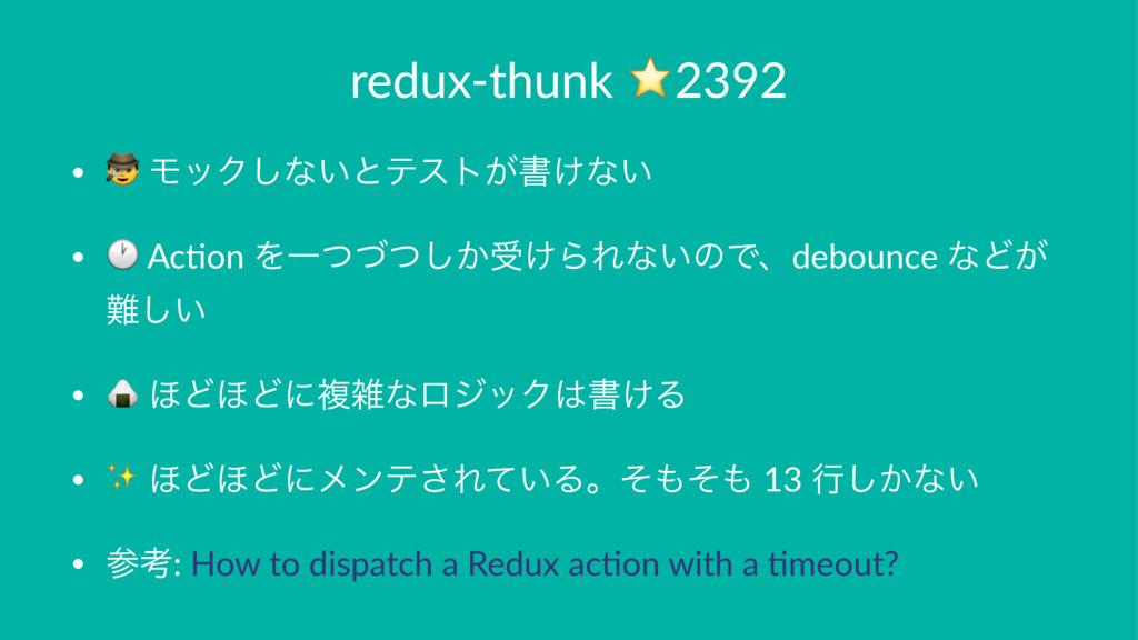 """redux-thunk ⭐2392 • ! ϞοΫ͠ͳ͍ͱςετ͕ॻ͚ͳ͍ • """" Ac%on..."""