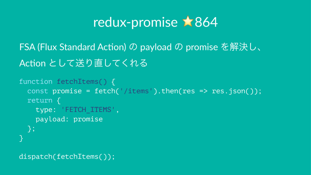 redux-promise ⭐864 FSA (Flux Standard Ac/on) ͷ ...
