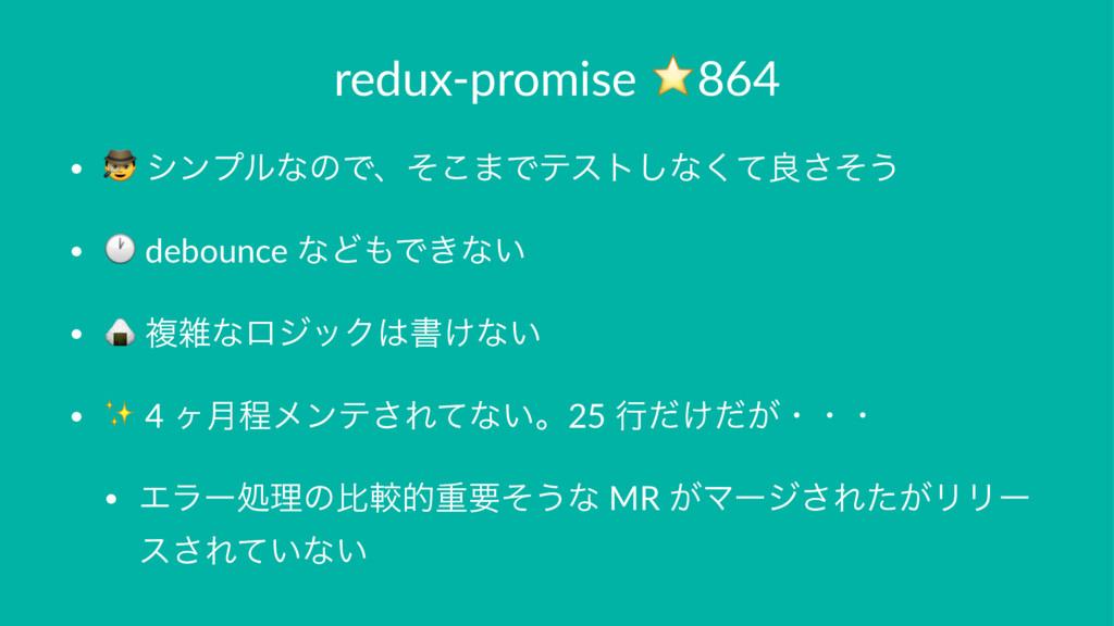 redux-promise ⭐864 • ! γϯϓϧͳͷͰɺͦ͜·Ͱςετ͠ͳͯ͘ྑͦ͞͏ ...