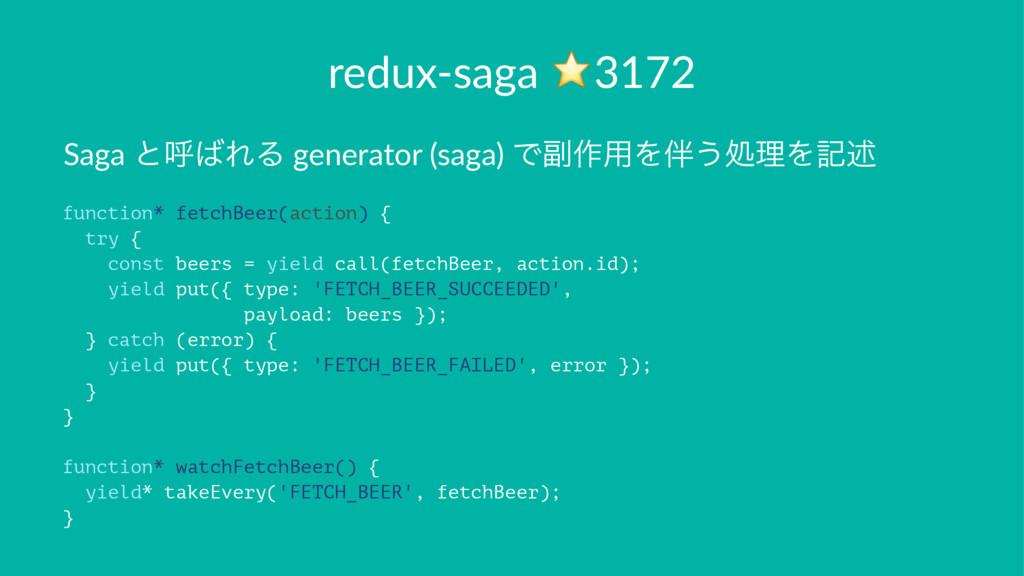redux-saga ⭐3172 Saga ͱݺΕΔ generator (saga) Ͱ෭...