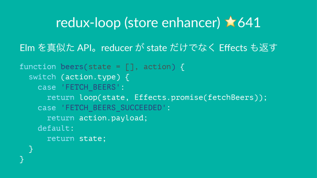 redux-loop (store enhancer) ⭐641 Elm Λਅͨ APIɻr...