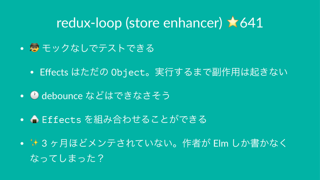 redux-loop (store enhancer) ⭐641 • ! ϞοΫͳ͠ͰςετͰ...