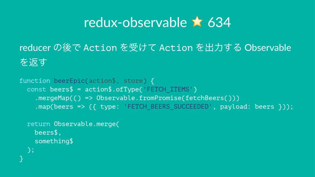 redux-observable ⭐ 634 reducer ͷޙͰ Action Λड͚ͯ ...