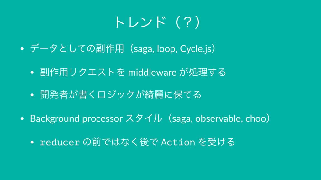 τϨϯυʢʁʣ • σʔλͱͯ͠ͷ෭࡞༻ʢsaga, loop, Cycle.jsʣ • ෭࡞...