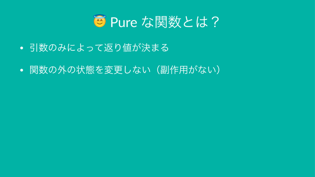 ! Pure ͳؔͱʁ • ҾͷΈʹΑͬͯฦΓ͕ܾ·Δ • ؔͷ֎ͷঢ়ଶΛมߋ͠ͳ͍...