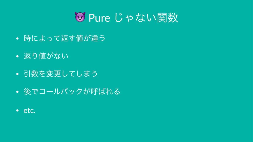 ! Pure ͡Όͳ͍ؔ • ʹΑͬͯฦ͕͢ҧ͏ • ฦΓ͕ͳ͍ • ҾΛมߋͯ͠͠...