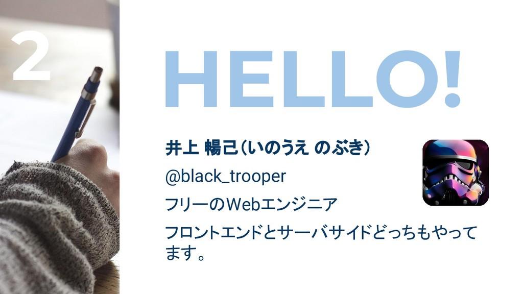 HELLO! 井上 暢己(いのうえ のぶき) @black_trooper フリーのWebエン...