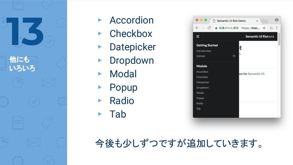 他にも いろいろ ▸ Accordion ▸ Checkbox ▸ Datepicker ▸ ...