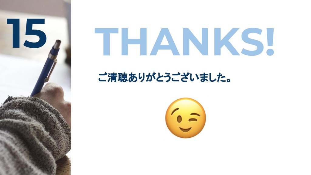 15 THANKS! ご清聴ありがとうございました。