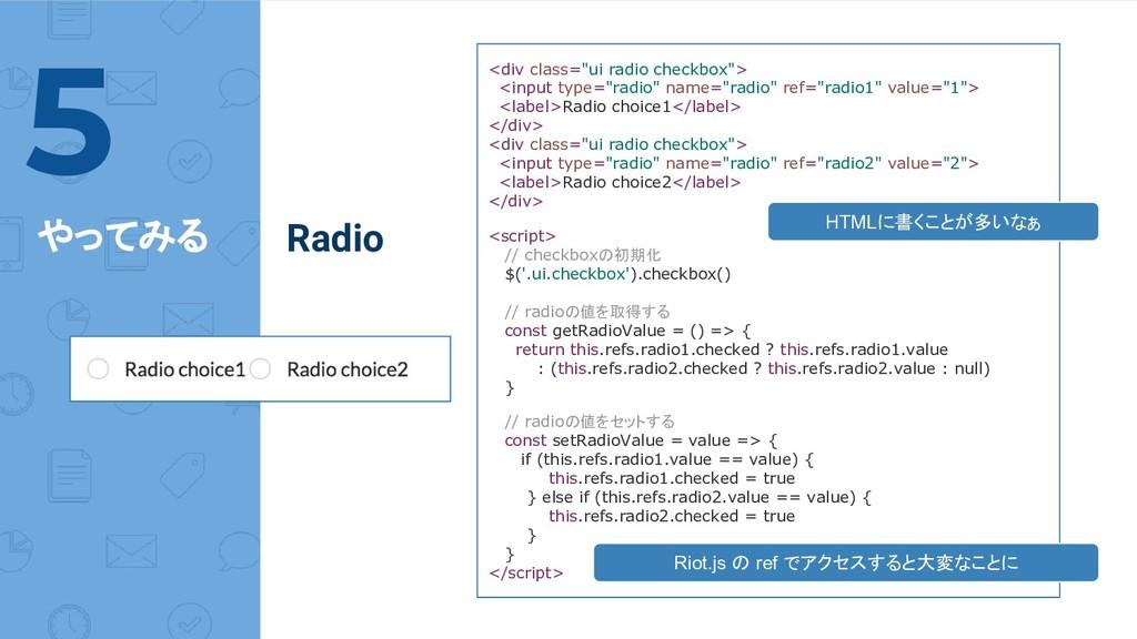 """やってみる 5 <div class=""""ui radio checkbox""""> <input ..."""
