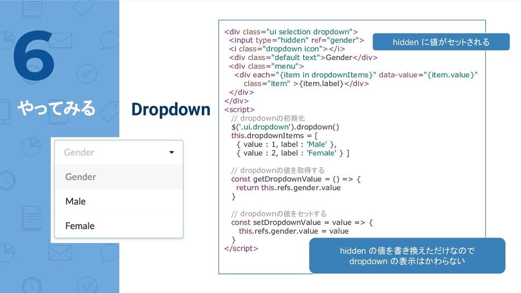 """やってみる 6 <div class=""""ui selection dropdown""""> <in..."""