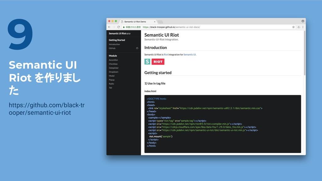 Semantic UI Riot を作りまし た https://github.com/bla...