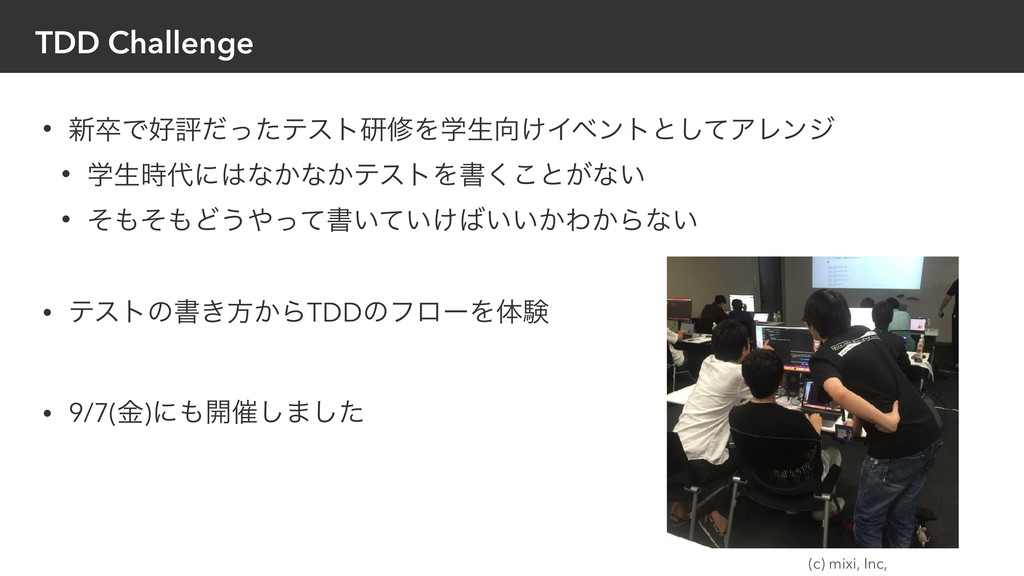 (c) mixi, Inc, TDD Challenge • ৽ଔͰධͩͬͨςετݚमΛֶੜ...