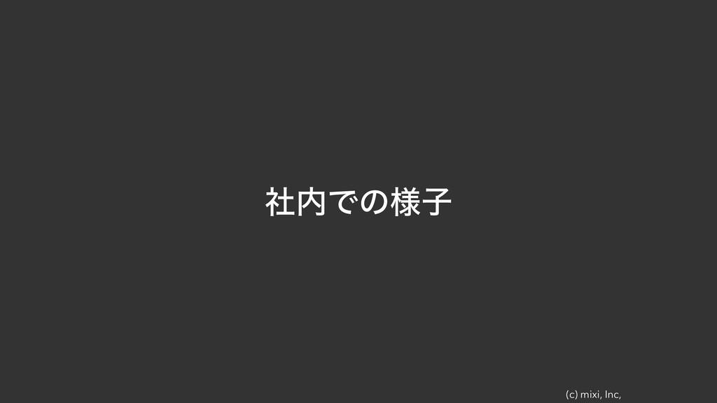 (c) mixi, Inc, ࣾͰͷ༷ࢠ