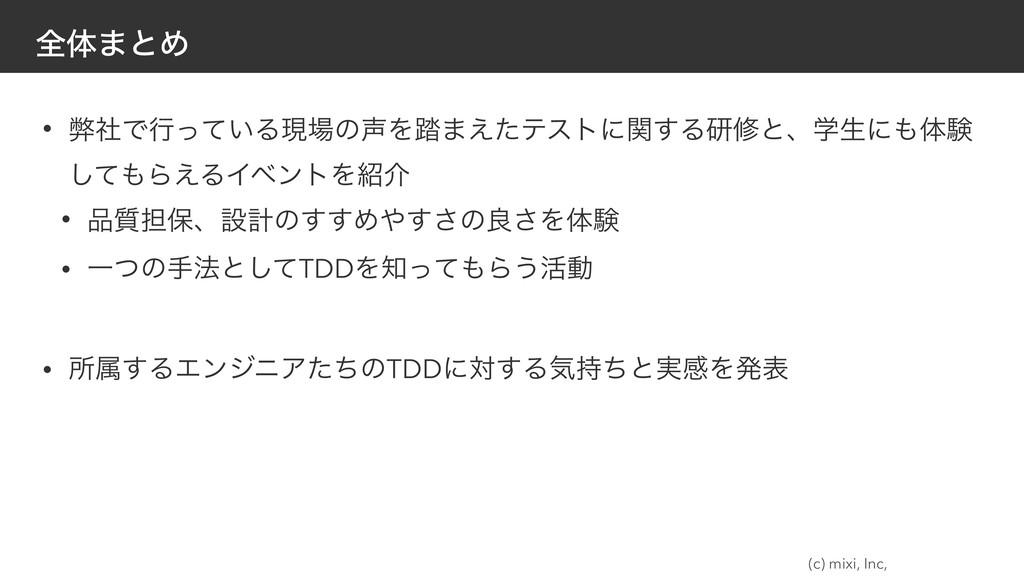 (c) mixi, Inc, શମ·ͱΊ • ฐࣾͰߦ͍ͬͯΔݱͷΛ౿·͑ͨςετʹؔ͢Δ...