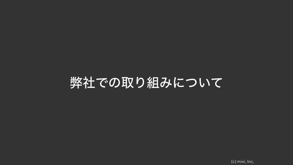 (c) mixi, Inc, ฐࣾͰͷऔΓΈʹ͍ͭͯ