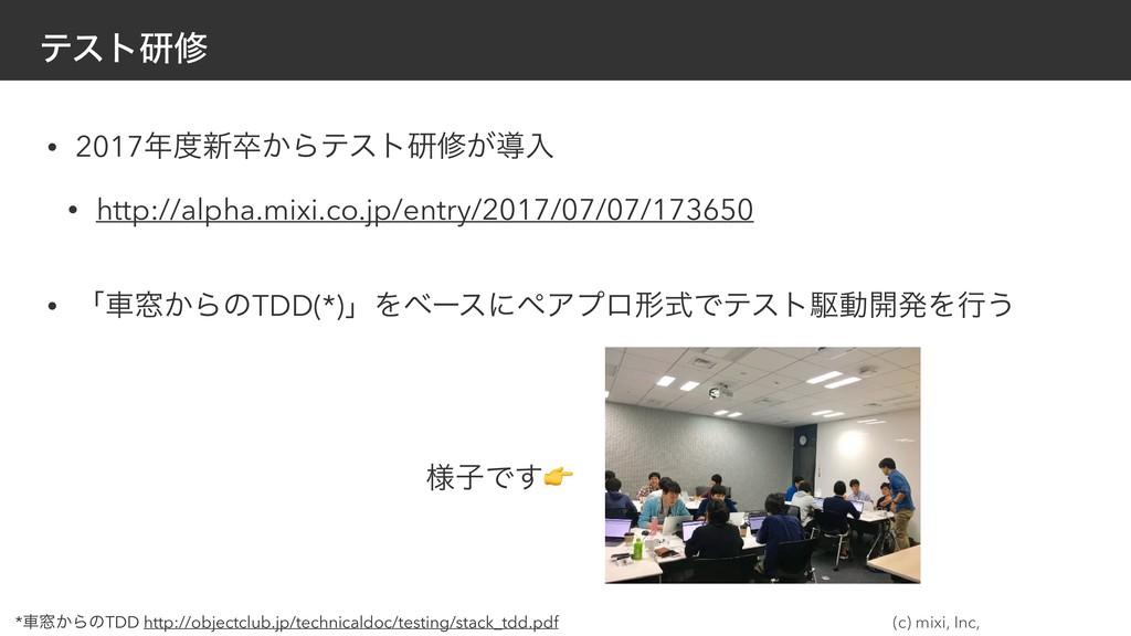 (c) mixi, Inc, ςετݚम • 2017৽ଔ͔Βςετݚम͕ಋೖ • htt...