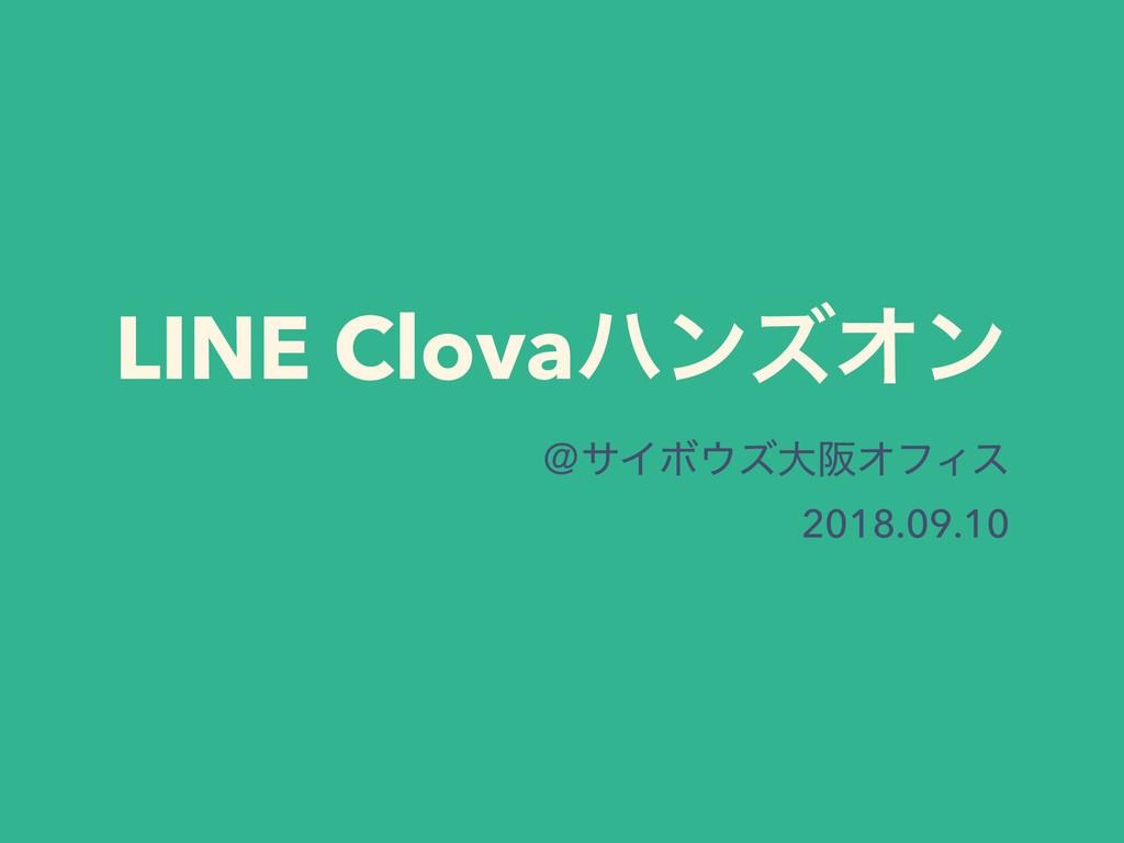 LINE ClovaϋϯζΦϯ ˏαΠϘζେࡕΦϑΟε 2018.09.10