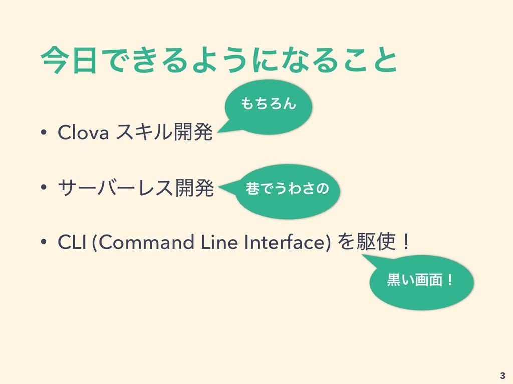ࠓͰ͖ΔΑ͏ʹͳΔ͜ͱ • Clova εΩϧ։ൃ • αʔόʔϨε։ൃ • CLI (Co...