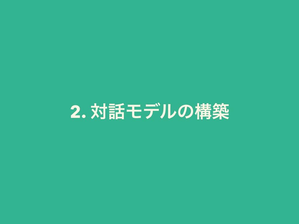 2. ରϞσϧͷߏங