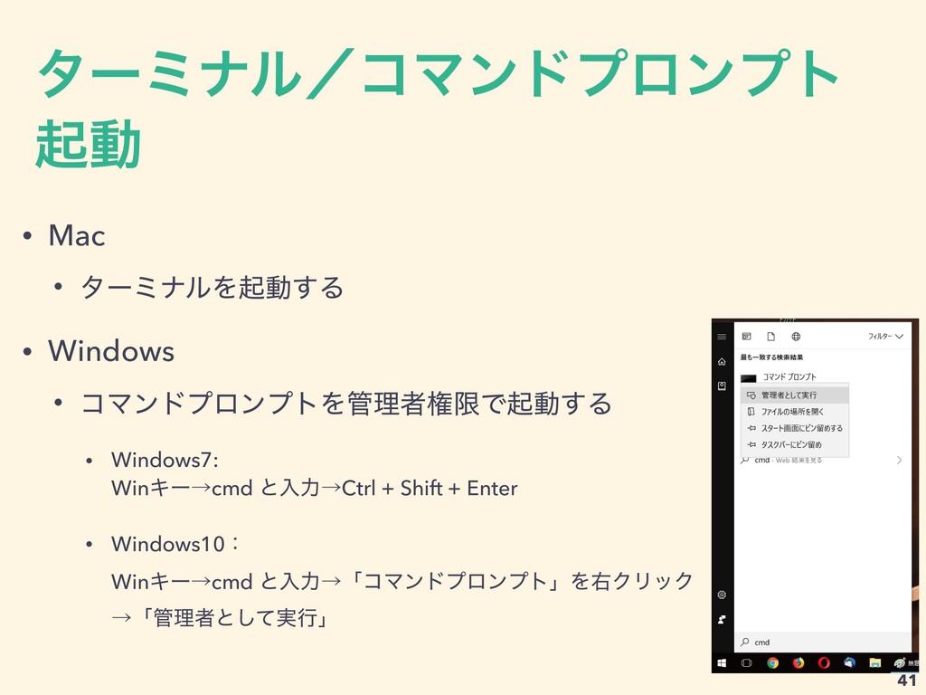 λʔϛφϧʗίϚϯυϓϩϯϓτ ىಈ • Mac • λʔϛφϧΛىಈ͢Δ • Windows...