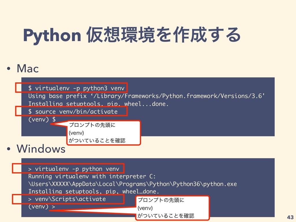 Python ԾڥΛ࡞͢Δ $ virtualenv -p python3 venv U...