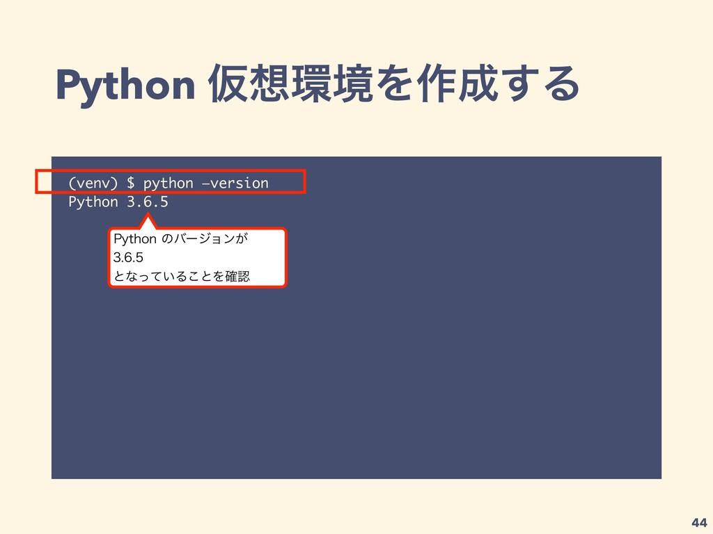 Python ԾڥΛ࡞͢Δ (venv) $ python —version Pytho...