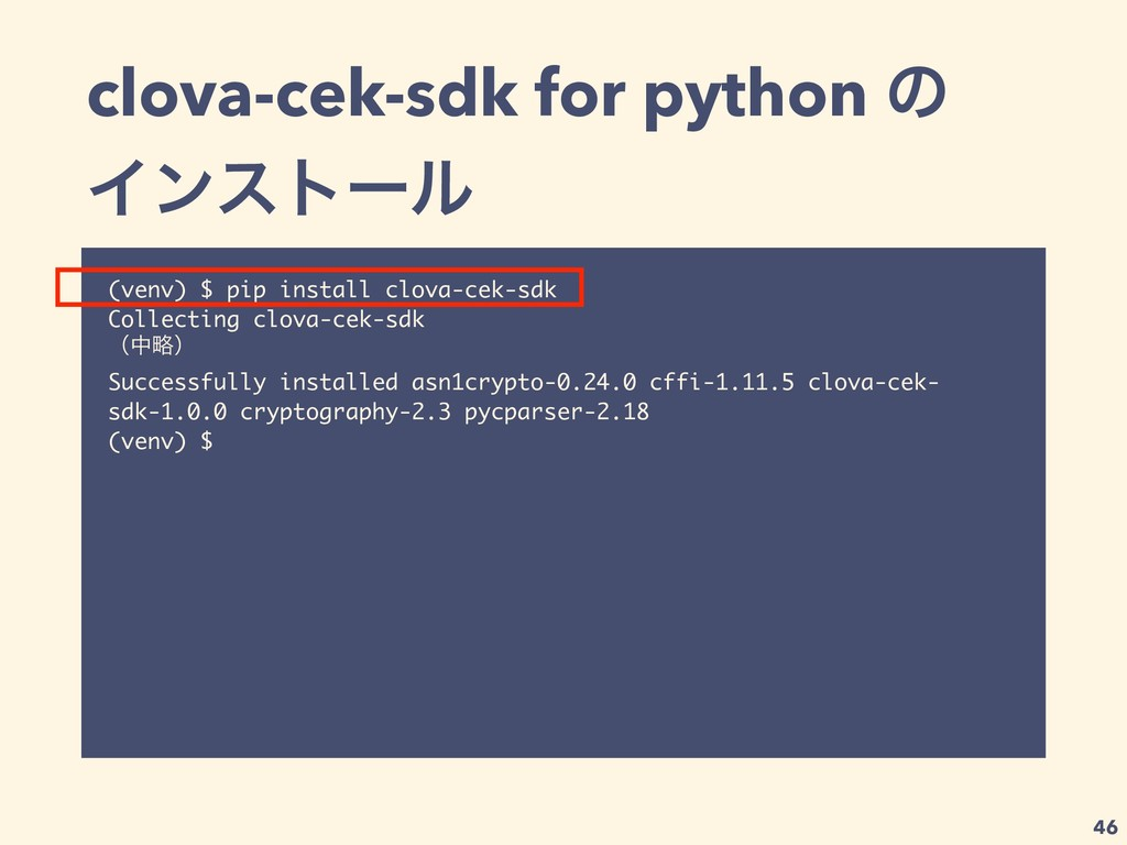 clova-cek-sdk for python ͷ Πϯετʔϧ (venv) $ pip...