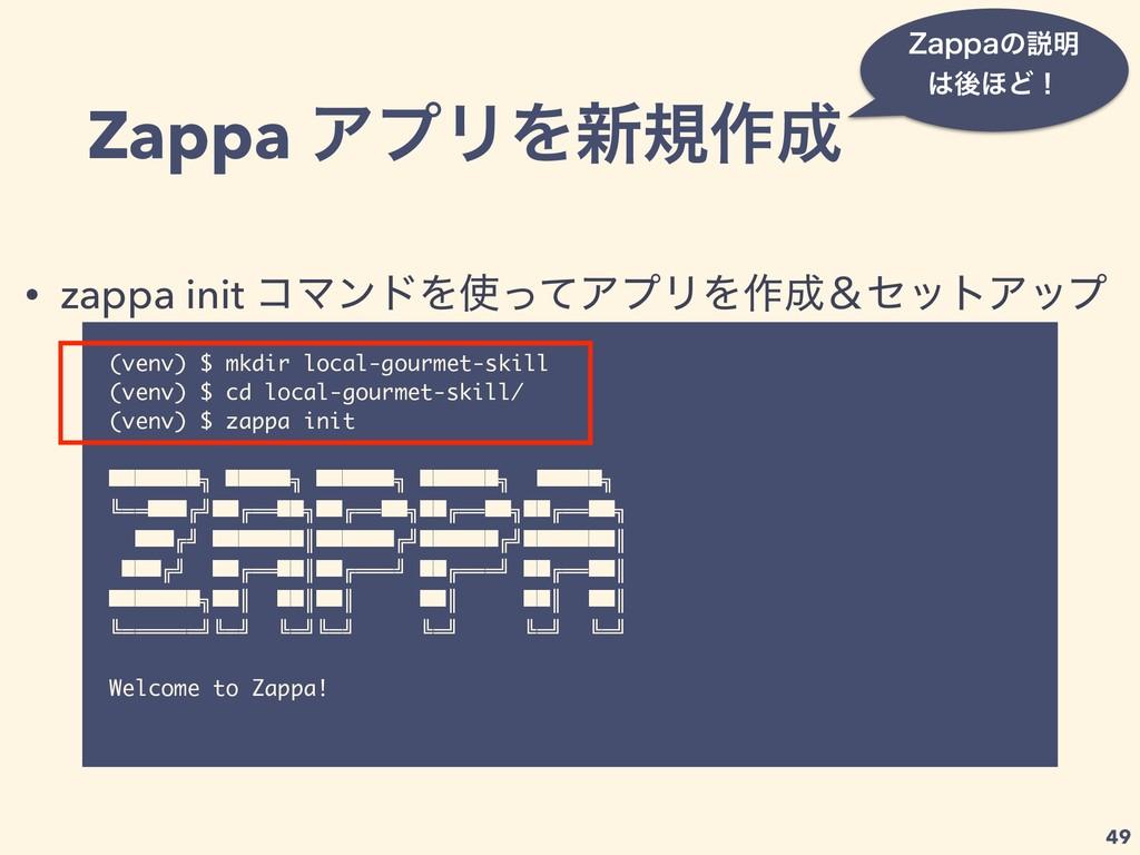 Zappa ΞϓϦΛ৽ن࡞ (venv) $ mkdir local-gourmet-ski...
