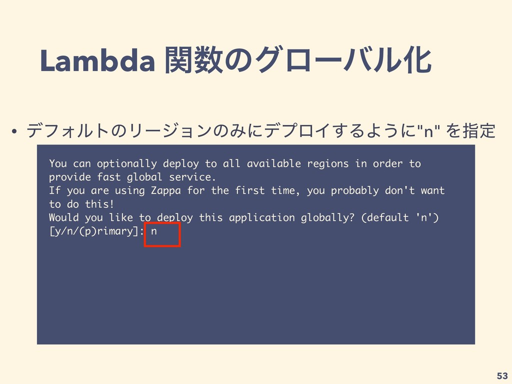 Lambda ؔͷάϩʔόϧԽ You can optionally deploy to a...