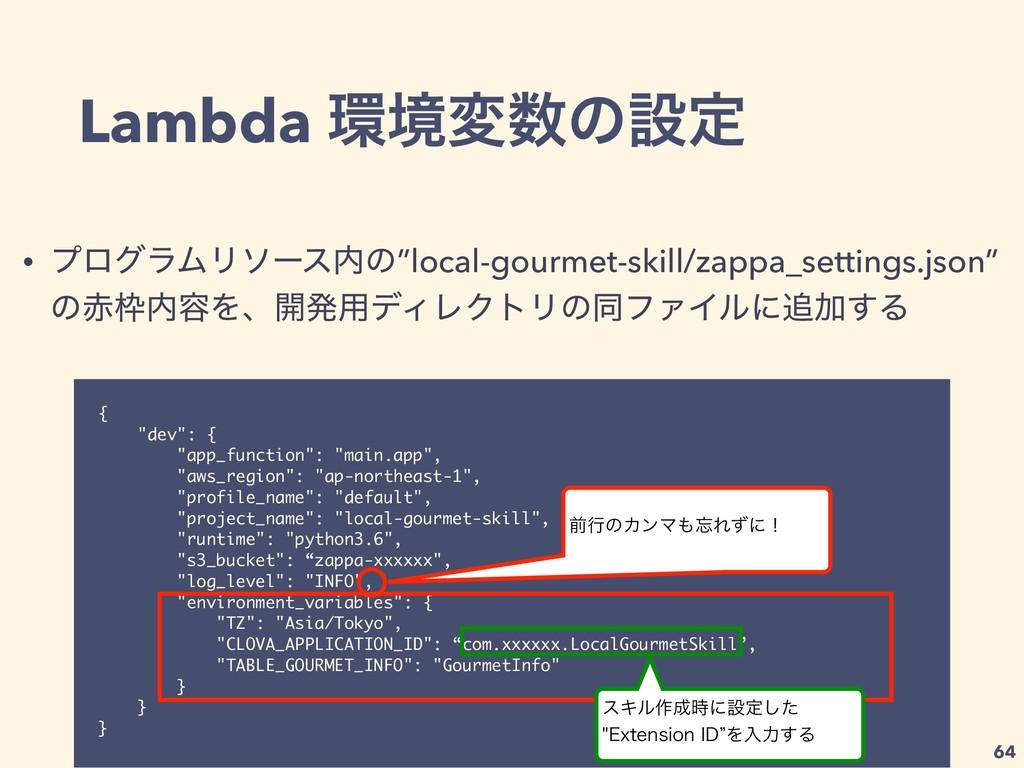 "Lambda ڥมͷઃఆ { ""dev"": { ""app_function"": ""main..."